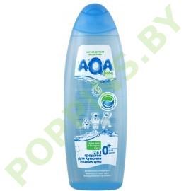 Средство 2в1 для купания и шампунь AQA baby 500мл