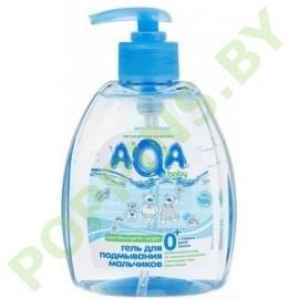 Гель для подмывания мальчиков AQA baby 300мл