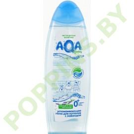 Yспокаивающая пена для купания с лавандой AQA baby 500мл