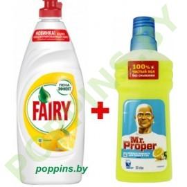 AKЦИЯ Fairy Сочный лимон 650мл+Mr.Proper Лимон 500мл