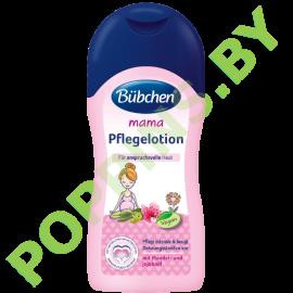 Лосьон Bubchen Для беременных и кормящих 200мл