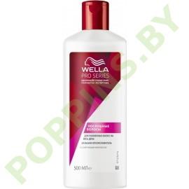 Бальзам Wella Pro Series Послушные волосы 500мл