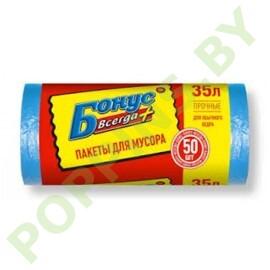 """Пакеты для мусора """"Бонус"""" (35л) 50шт голубые"""