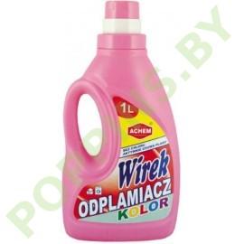 Пятновыводитель Wirek  Kolor 1л