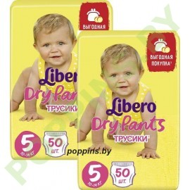 АКЦИЯ Трусики Libero Dry Pants 5 Maxi Plus (10-14кг) 50x2=100шт