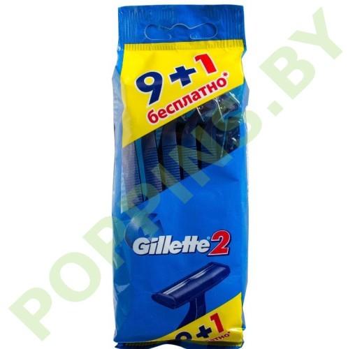 Станки для бритья одноразовые Gillette 2 (10шт)