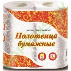 Полотенца бумажные двухслойные (2 рулона)