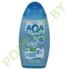 Средство 2в1 для купания и шампунь AQA baby 250мл