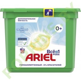 Капсулы Ariel Всё в 1 Для чувствительной кожи 20шт