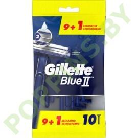 Станки для бритья одноразовые Gillette Blue II (10шт)