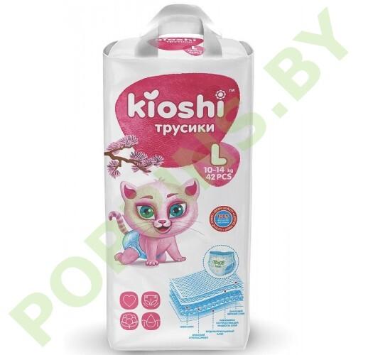 NEW Трусики для детей Kioshi  L (10-14кг) 42шт