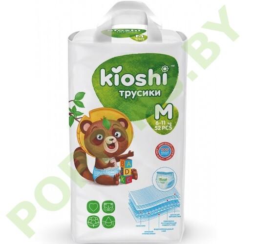 NEW Трусики для детей Kioshi  M (6-11кг) 52шт