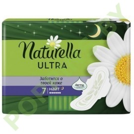 Прокладки Naturella Ultra night (6*)  7шт